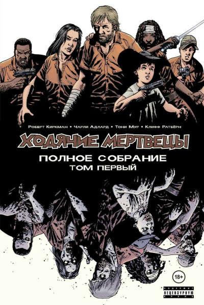 Комиксы Ходячие мертвецы