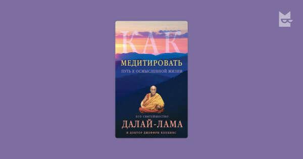Далай Лама и Джефри Хопкинс. Как медитировать. Путь к осмысленной жизни