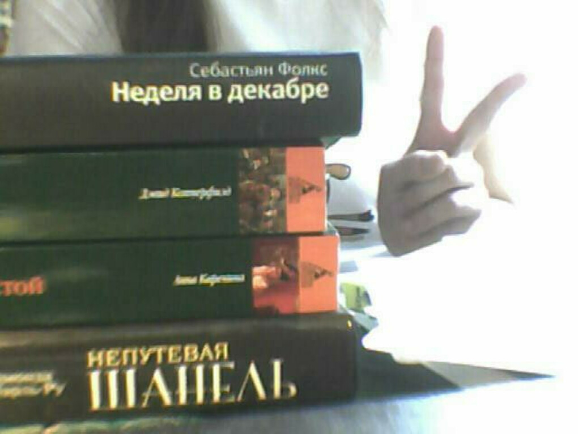 Провести время за книгами