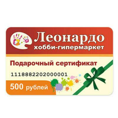 леонардо сертификат