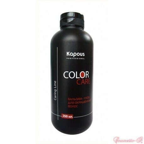 Kapous Professional бальзам для волос