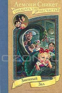 Змеиный Зал   Лемони Сникет   The Reptile Room   Тридцать три несчастья   Купить книги: интернет-магазин / ISBN 5-352-00361-2
