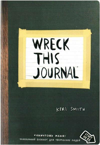 Уничтожь меня! Wreck this journal.