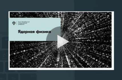 Ядерная физика Openedu.ru