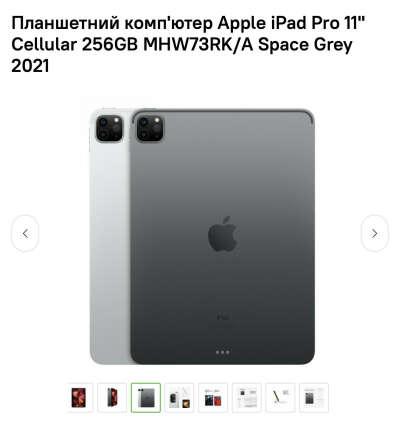 iPad Pro со стилусом
