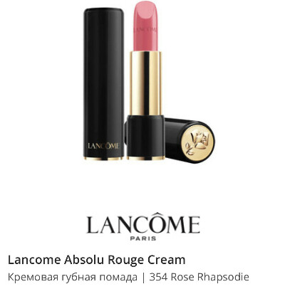 Помада Lancome Absolu Rouge Cream 354