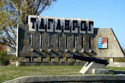 Погулять в Таганроге