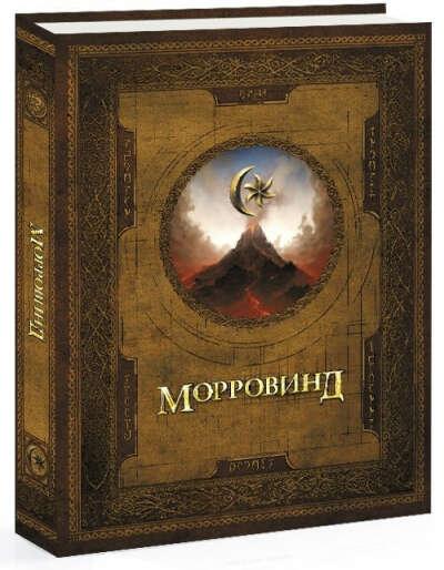 Книга Морровинд