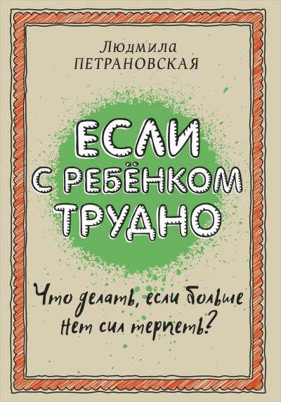 """Петрановская """"если с ребенком трудно"""""""