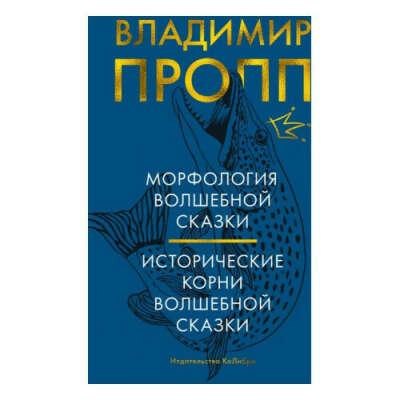 Морфология волшебной сказки. Исторические корни волшебной сказки | Пропп Владимир