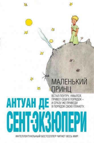 Книга «Маленький Принц»