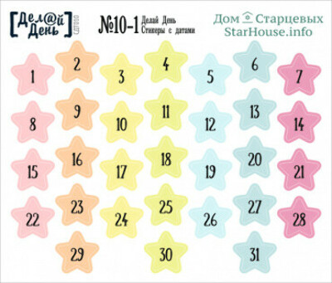 Стикеры с датами «Делай день» №10-1, 10х8,5 см