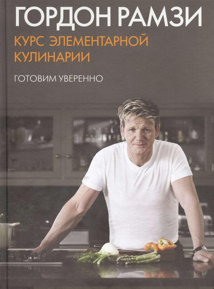 """Книга """"Курс элементарной кулинарии"""""""