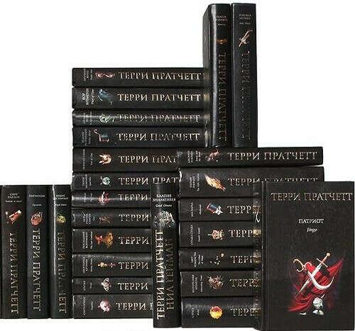 Книги Терри Пратчета