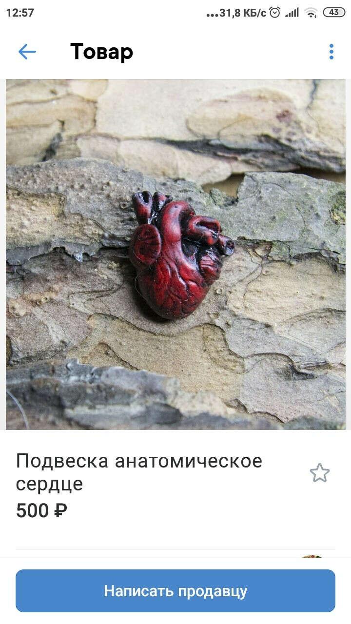 """Подвеска """"Анатомическое сердце"""""""