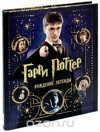 """Книгу """"Гарри Поттер. Рождение легенды"""" Брайан Сибли"""