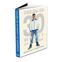 Книга Джейми Оливера «Обеды за 30 минут от Джейми»  от Издательского дома «КукБукс». Книга, которая научит вас готовить обед за полчаса. - Книги