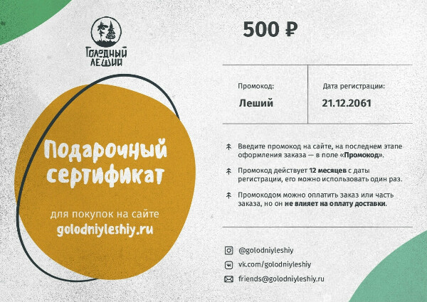 Электронный подарочный сертификат от «Голодного лешего»