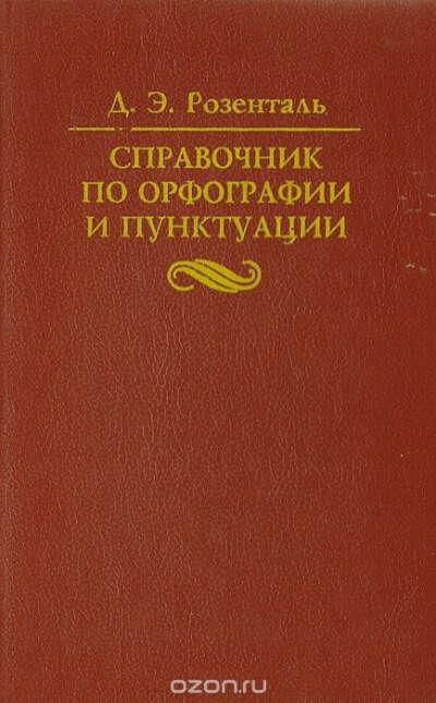Розенталь Д.Э. Справочник по орфографии и пунктуации