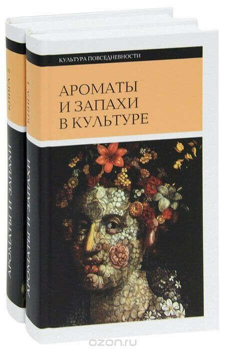 Ароматы и запахи в культуре (комплект из 2 книг)