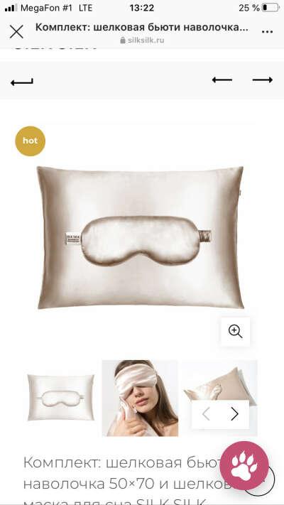 Комплект: шелковая бьюти наволочка 50×70 и шелковая маска для сна SILK SILK Карамель.