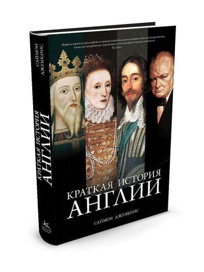 Краткая история Англии, Издательство КоЛибри