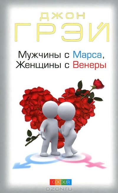 Книга «Мужчины с Марса, женщины с Венеры»