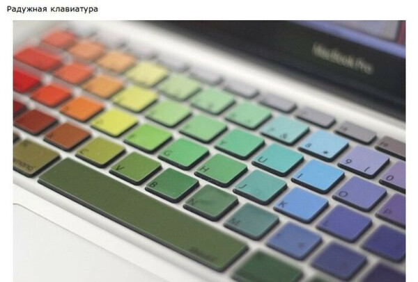 Разноцветная клавиатура
