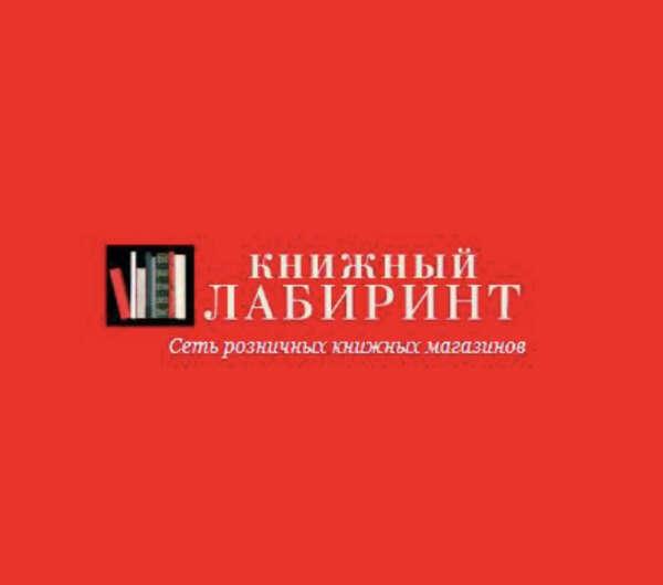 Подарочный сертификат в Книжный лабиринт