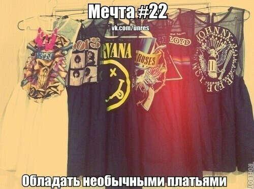 Рок-платье))