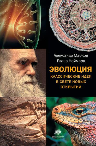 """Книга, Марков и Наймарк, """"Эволюция. Классические идеи в свете новых открытий"""""""