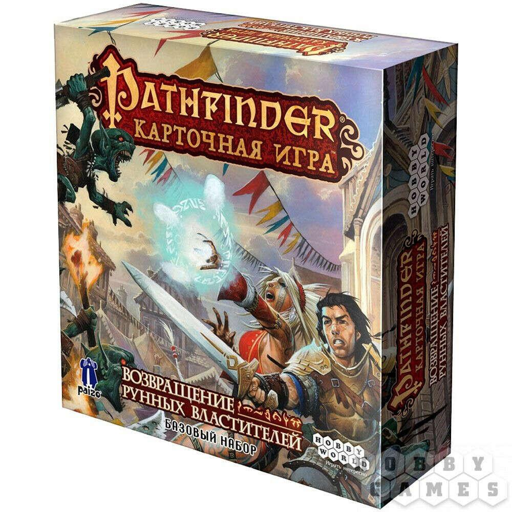 Pathfinder. Карточная игра. Возвращение Рунных Властителей. Стартовый набор + дополнение Всесожжение