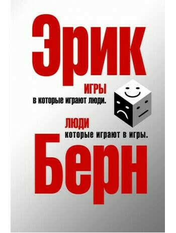 Книга Игры, в которые играют люди. Люди, которые играют в игры (сереб. обл.), Эрик Берн, купить онлайн на Bizlit.com.ua