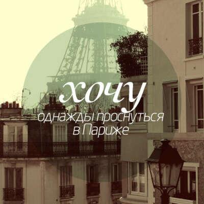 Однажды проснуться в Париже