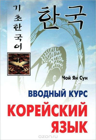 Корейский язык. Вводный курс. Учебное пособие
