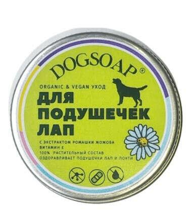 Бальзам для лап Dog Soap