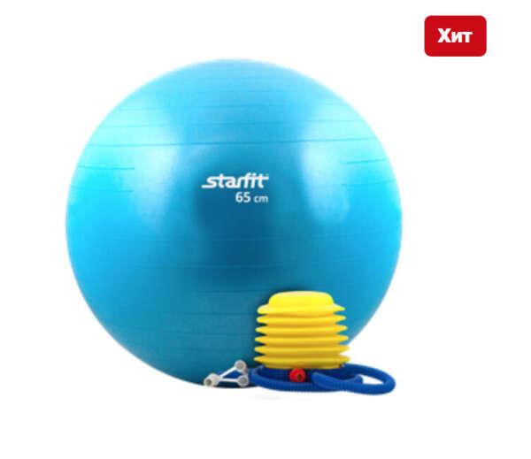 Будь в форме - интернет-магазин спорт-товаров - Мяч гимнастический GB-102 с насосом Антивзрыв