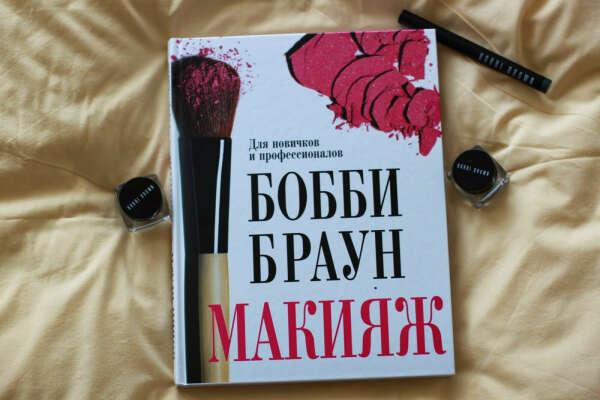 """Книга Бобби Браун """"Макияж. Для новичков и профессионалов"""""""