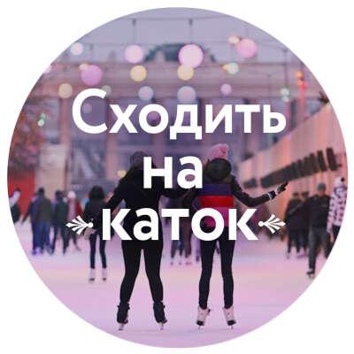 Сходить на каток)
