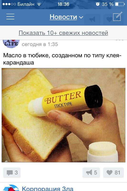 Масло в тюбике