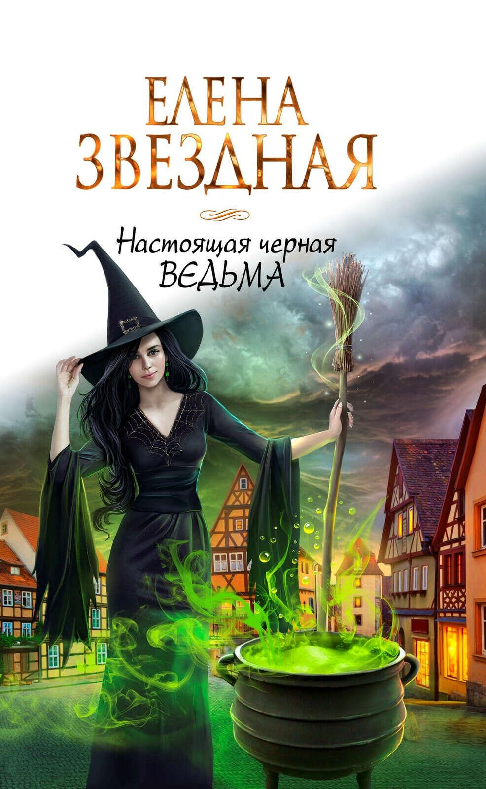 """Звездная """"Настоящая черная ведьма"""""""