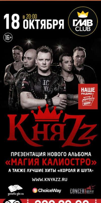 на концерт КняZz