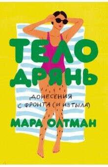 """Мара Олтман """"Тело дрянь. Донесения с фронта (и из тыла)"""""""