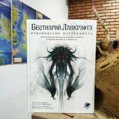 Бестиарий Лавкрафта: Руководства натуралиста