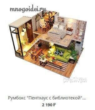 Набор для изготовления игрушки от РУМБОКС