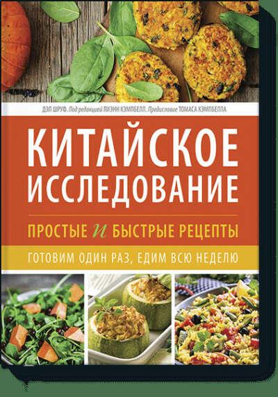 Китайское исследование: простые и быстрые рецепты (Дэл Шруф, Лиэнн Кэмпбелл) — купить в МИФе