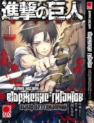 Манга Вторжение Гигантов. Выбор без сожалений, том 1 Купить в интернет магазине AnimeStore4you.