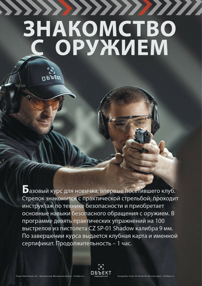 Курс обучения стрельбе