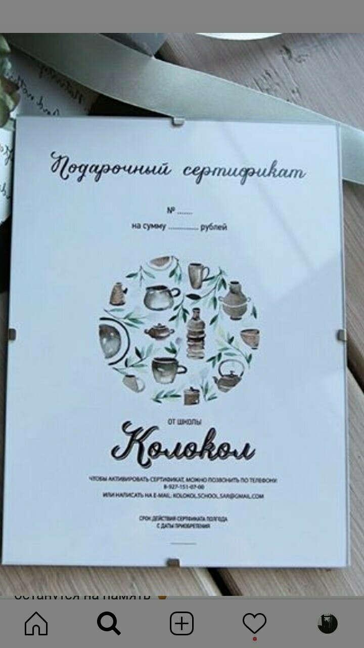 """Сертификат в Гончарную школу """"Колокол"""""""