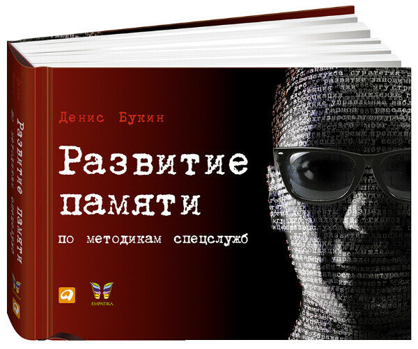 """Книга """"Развитие памяти по методикам спецслужб"""""""
